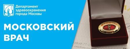 «Московский врач»