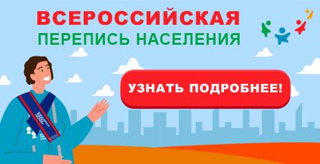 Всеросийская перепись населения