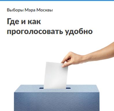 Выборы мэра Москвы 2018